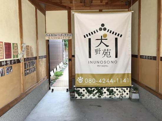 奈良の老犬ホームです。