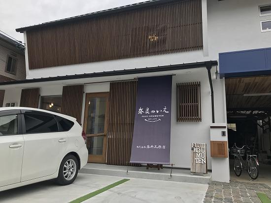 奈良の工務店 奈良の家